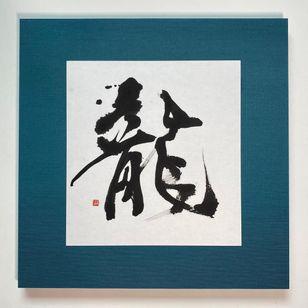 Calligraphy by Ichi Hatano