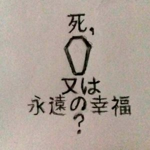 死、又は永遠の幸福? (Death, or eternal happiness?) Japanese script with fine line coffin graphic #coffin #coffintattoo #death #japan #japanese #japanesescript #script #minimalist #minimalistic #shi #no #suicide #drawing #words #black #eternal #edwardpmasters #dead #zombie #hiragana #katakana #kanji