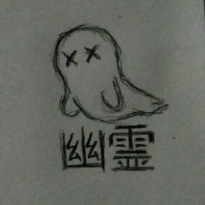 """""""幽霊"""" (ゆうれい, yūrei), or """"ghost"""" (literal translation """"bad spirit"""") #coffin #coffintattoo #death #japan #japanese #japanesescript #script #minimalist #minimalistic #shi #no #suicide #drawing #words #black #eternal #edwardpmasters #dead #zombie #hiragana #katakana #kanji #ghost #spirit #ghostie #badspirit #creepy #paranormal #undead #asian #pencil"""