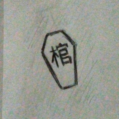 """Hitsugi"" 棺 (ひつぎ) or ""coffin"" coffin graphic #coffin #coffintattoo #death #japan #japanese #japanesescript #script #minimalist #minimalistic #shi #no #suicide #drawing #words #black #eternal #edwardpmasters #dead #zombie #hiragana #katakana #kanji #棺 #hitsugi"