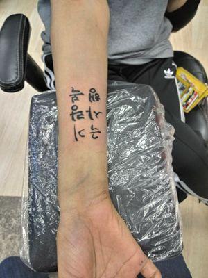 Korean sayings