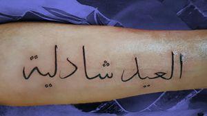 #arabicscript #arabiantattoo #arabictattoo #arabic #arabianornament #lettering #letteringtattoo #black #blacktattoo #PrecisionTattoo