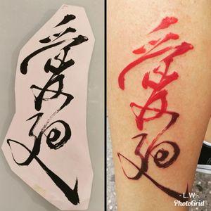 #kanjitattoo #kanjitattoo_nyc #japanesecalligraphy