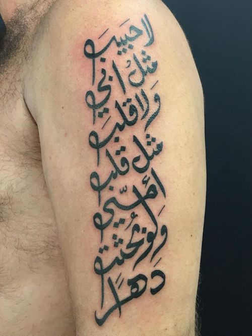 Arabic tattoo by David Pure Vision Tattoos #DavidPureVisionTattoos #ArabicTattoos #Arabictattoo #arabic #arabicscript #arab #calligraphy #lettering #letters #writing #quote #blackwork #ornamental #pattern