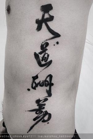 God rewards the diligent 天道酬勤……#chinesetattoo#calligraphy-tattoo#chinesewatercolortattoo #melbournetattoo #melbournetattooists