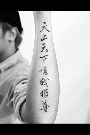 #chinesecalligraphy #calligraphy #brush #brushstroke