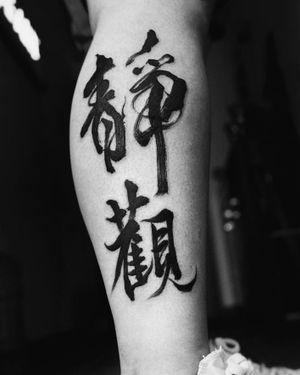 【靜觀】Keep calm and let it be #chinesecalligraphy #calligraphy #brushstroke