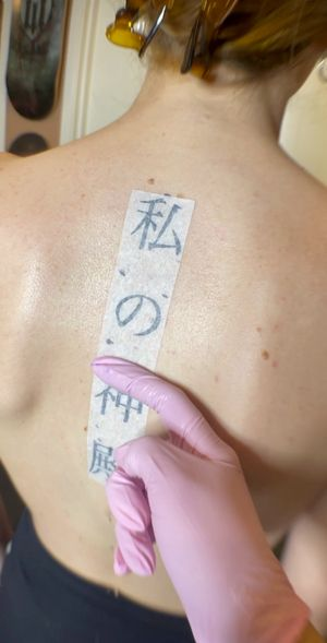 #nothingsacredtattoo #di_tattoo #sandiegotattooartist #sandiegotattoo #japanesetattoo #japaneseletteringtattoo #downtownsandiego #tattoo #tattooartist #spinetattoo