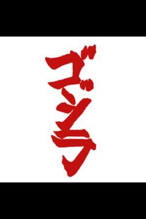 Godzilla japanese characters