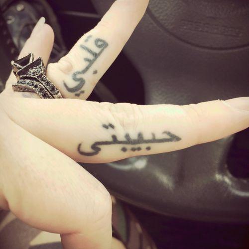 #mylove #myheart #arabicscript