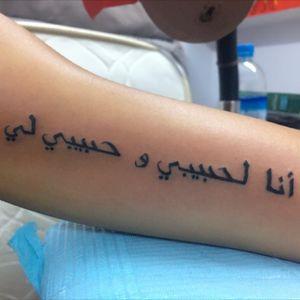 #mysecondtattoo #immynelovedsandmybelovedsmine #ArabicTattoo